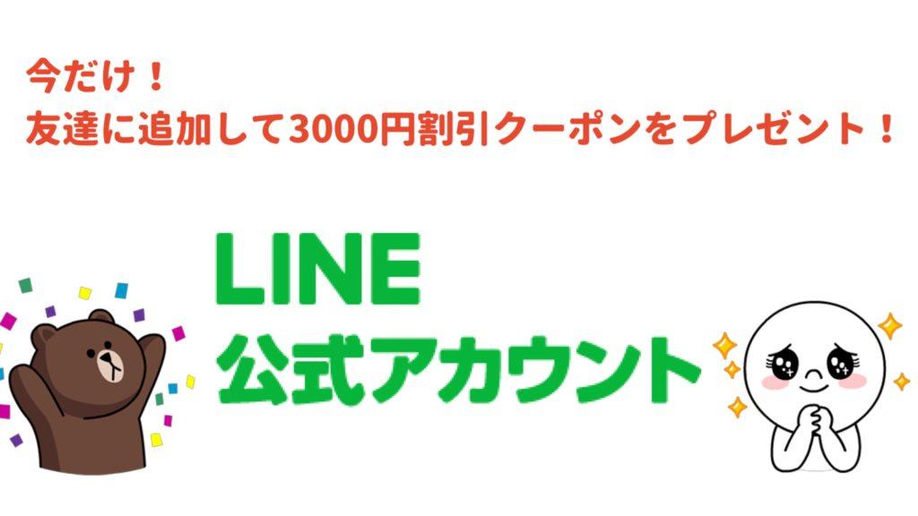 3000円割引 クーポン